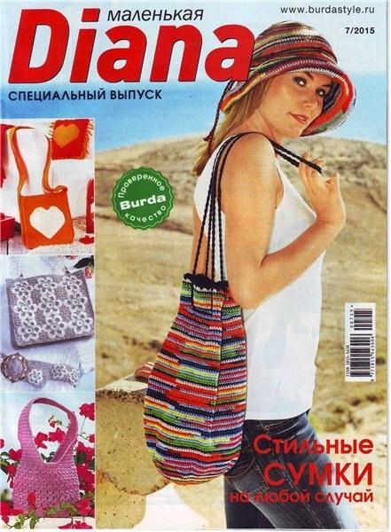Книга журнал Маленькая Diana. №7 (Спецвыпуск 2015)