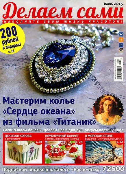 Книга Журнал: Делаем сами №6 (июнь 2015)