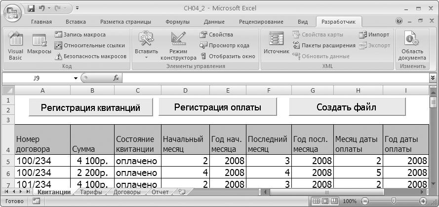 Рис. 4.41. Добавление кнопки Создать файл
