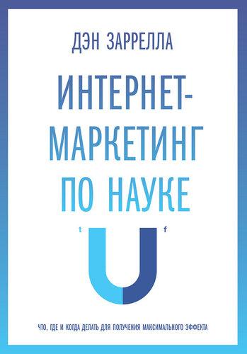 А бабаев н евдокимов а иванов контекстная реклама