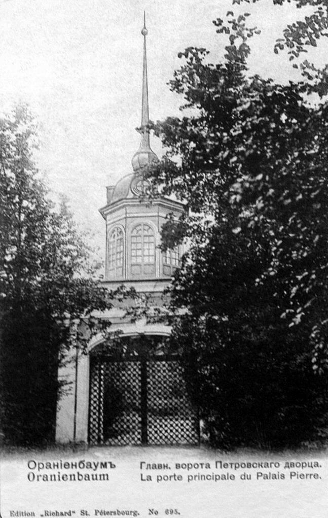 Петровский дворец. Главные ворота