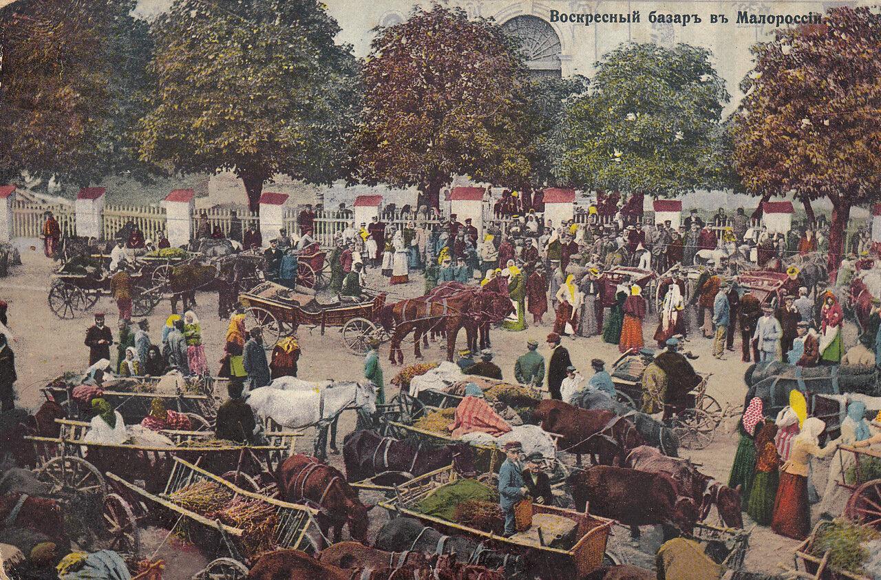 Воскресный базар в Малороссии