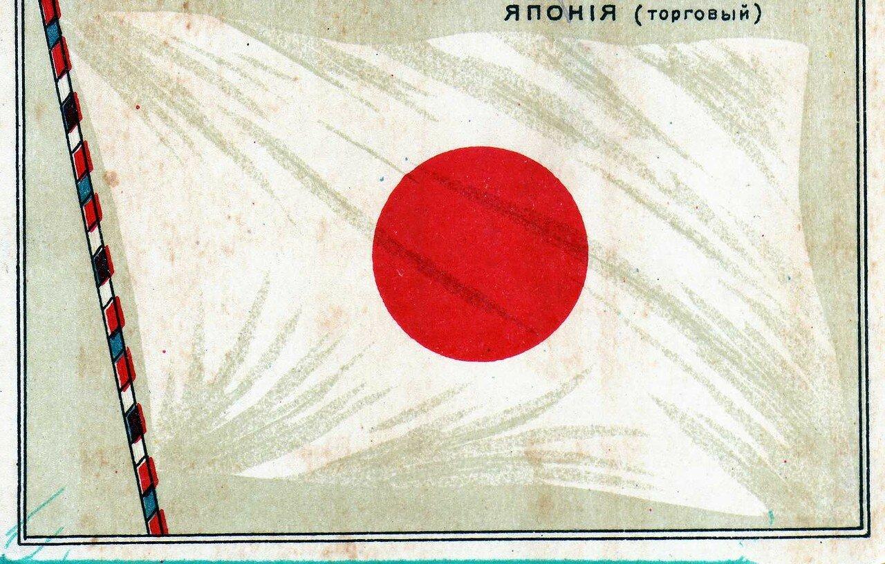 Япония (торговый)