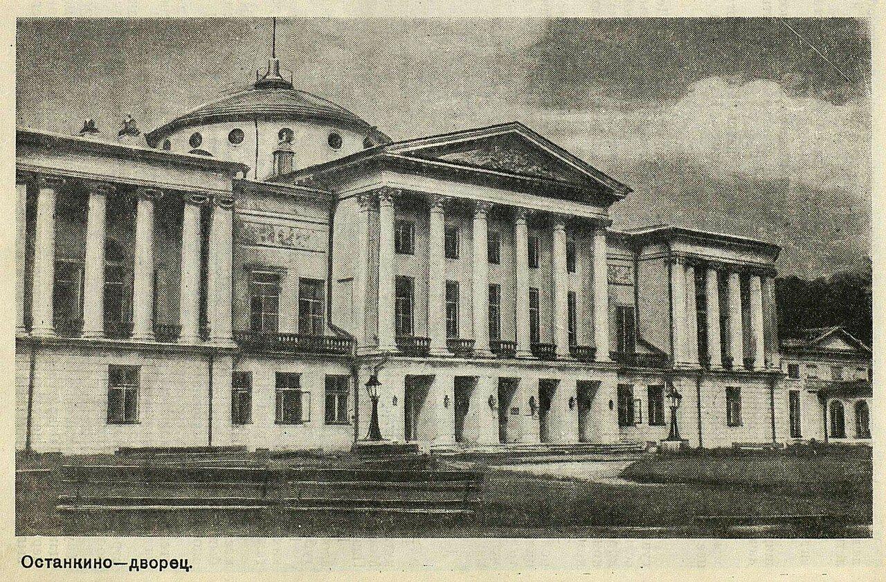 Останкино - дворец