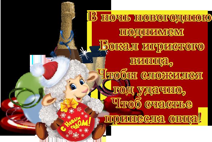 новогоднее-пожелание16.png