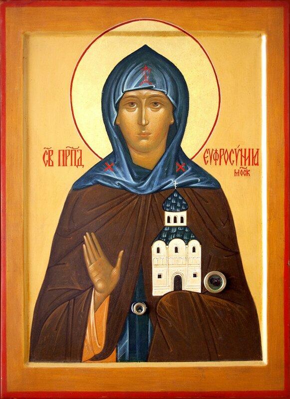 Святая Преподобная Евфросиния, в миру Евдокия, Великая Княгиня Московская.