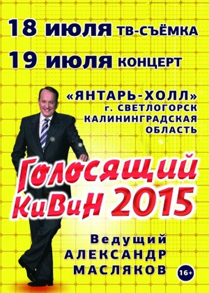 КВН-2015. Голосящий КиВиН (2015/HDTVRip/SATRip)
