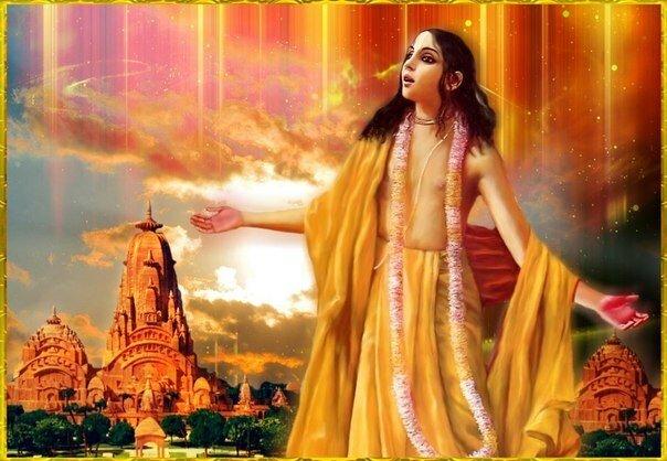 Шри Кришна-Чайтанья Махапрабху - Золотая Аватара Шри Кришны