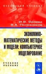 Книга Экономико-математические методы и модели, Компьютерное моделирование, Орлова И.В., Половников В.А., 2007