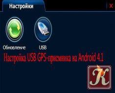 Книга Книга Настройка USB GPS-приемника на Android 4.1