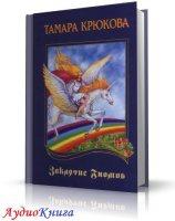 Книга Крюкова Тамара - Заклятие гномов. Аудиоспектакль mp3