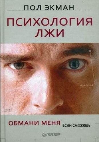 Книга Пол Экман Психология лжи. Обмани меня, если сможешь