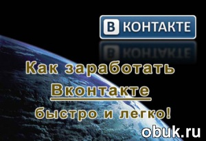 Как заработать Вконтакте быстро и легко!(2013) MP4