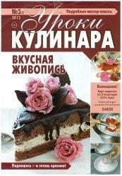 Журнал Уроки кулинара №3 2013