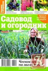 Журнал Книга Садовод и огородник № 14 2013