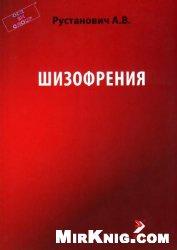 Книга Шизофрения