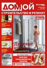 Журнал Книга Домой. Строительство и Ремонт № 3 2014 Киров