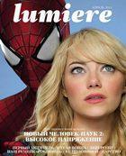 Журнал Lumiere №4 (апрель), 2014