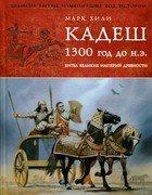 Книга Кадеш 1300 год до н.э.: Битва великих империй древности