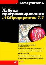 Книга Азбука программирования в 1С: Предприятие 7.7