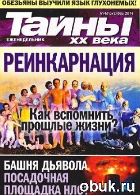 Журнал Тайны ХХ века №40 (октябрь 2014)