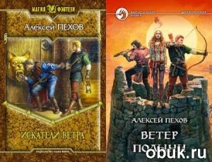 Книга Алексей Пехов - Ветер и искры (серия аудиокниг)