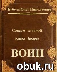 Книга Олег Бубела. Воин