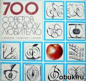 Книга Виденов Б., Ковачев Г., Манов С.. 700 советов садоводу любителю