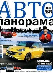 Автопанорама №2 2013