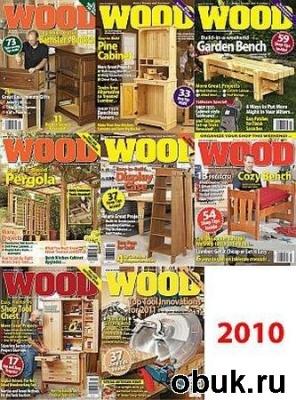 Книга Wood - полный архив 2010 (8 выпусков)