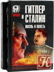 Книга Тирания /16 книг