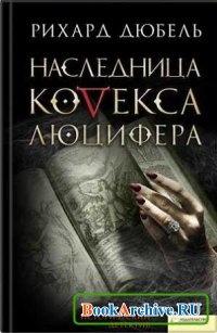 Книга Наследница Кодекса Люцифера.