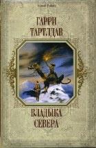 Книга Владыка Севера