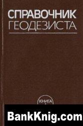 Книга Справочник геодезиста. В 2-х книгах. Книга 1 pdf 34,8Мб