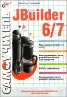 Книга Самоучитель JBuilder 6/7 djvu / rar 15,11Мб