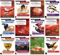 Аудиокнига Биография и сборник произведений: Татьяна Полякова (2000-2011) fb2 78,71Мб