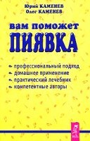 Книга Вам поможет пиявка pdf 5,6Мб