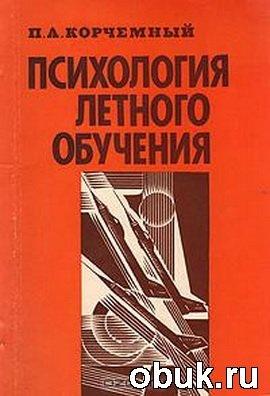 Книга Психология летного обучения