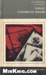 Книга Тайное становится явным: (Об издании секретных договоров царского и Временного правительств)