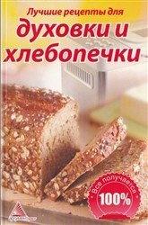Книга Лучшие рецепты для духовки и хлебопечки