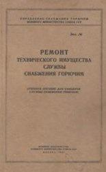 Книга Ремонт технического имущества службы снабжения горючим