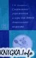 Книга Спортивные упражнения и игры для детей дошкольного возраста