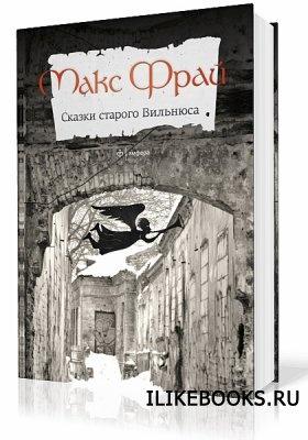 Аудиокнига Фрай Макс - Сказки старого Вильнюса. Том 1 (Аудиокнига)