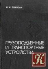 Книга Грузоподъемные и транспортные устройства