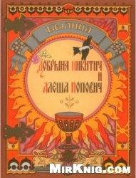 Книга Былина Добрыня Никитич и Алеша Попович