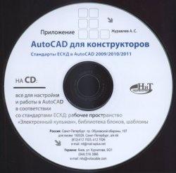 """Книга Компакт-диск к книге """"AutoCAD для конструкторов. Стандарты ЕСКД в AutoCAD 2009/2010/2011. Практические советы конструктора"""""""