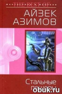 Аудиокнига Айзек Азимов - Стальные пещеры (аудиокнига)