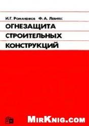 Книга Огнезащита строительных конструкций