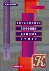 Книга Управление портфелем ценных бумаг