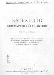 Книга Катехизис пивоваренной практики